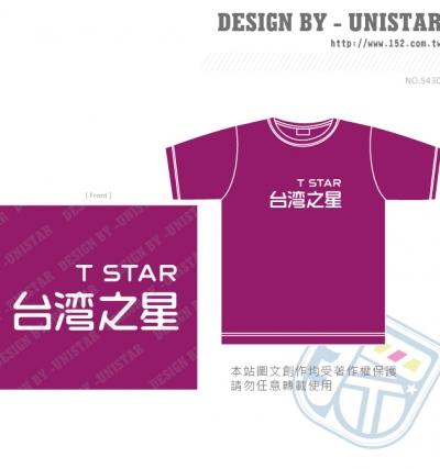 通訊,文字,台灣之星