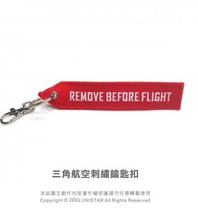 飛行,REMOVE,吊飾,拆除
