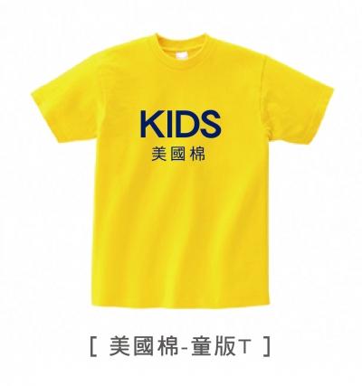 美國棉童版T,短袖T恤,純棉,兒童