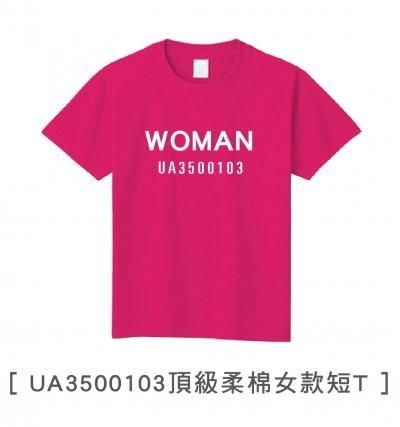 UA3500103頂級柔棉女款短T,短袖T恤,純棉,貼身
