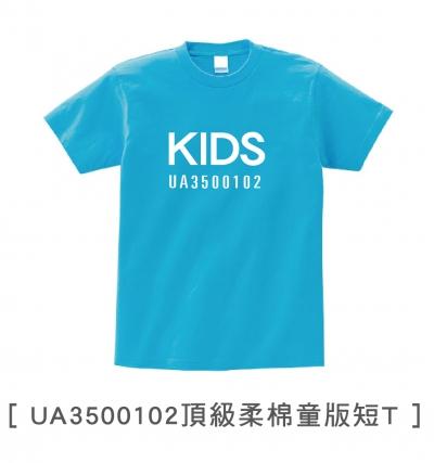 UA3500102頂級柔棉童版短T,短袖T恤,純棉,兒童