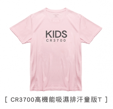 CR3700高機能吸濕排童版T,吸排,抗UV,短袖T恤,運動,兒童