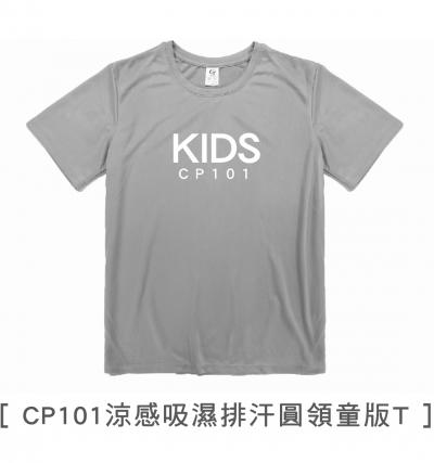 CP101涼感吸濕排汗圓領童版T,短袖T恤,運動,兒童