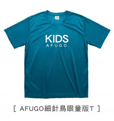 AFUGO細針鳥眼童版T,吸排,短袖T恤,運動,兒童