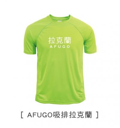 AFUGO吸排拉克蘭,吸排,短袖T恤,運動