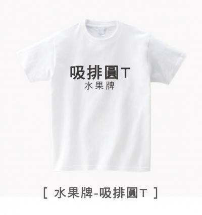 水果牌吸排圓T,吸排,短袖T恤,運動