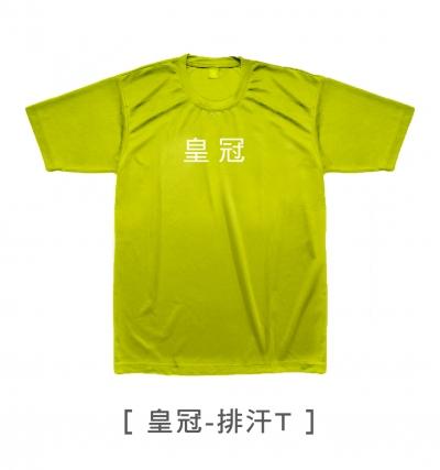 皇冠排汗T,吸排,短袖T恤,運動