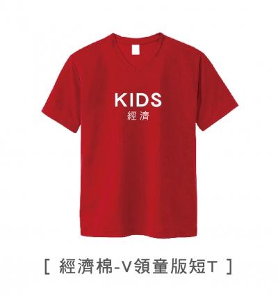 經濟棉V領短T,短袖T恤,純棉,兒童