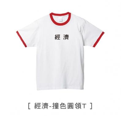 美國棉撞色圓領T,短袖T恤,純棉,撞色