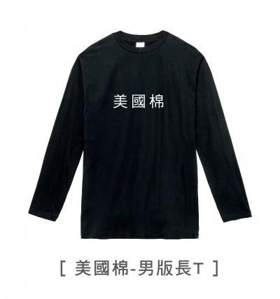 美國棉男版長T,純棉,長袖T恤