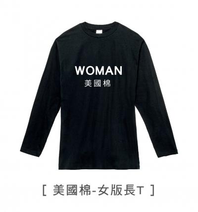 美國棉女版長T,純棉,冬天,腰身設計,長袖T恤
