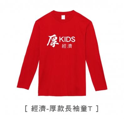 經濟厚款長袖T,長袖T恤,長T,兒童