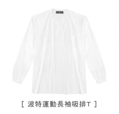 波特運動長袖吸排T,吸濕排汗,長袖T恤,長T