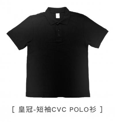 皇冠短袖CVCpolo衫,三顆扣,束袖束口