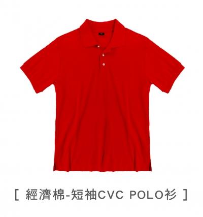 經濟棉短袖CVCPOLO衫,三顆扣,束袖束口