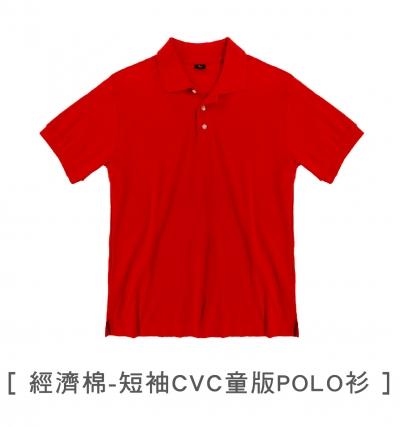 經濟棉短袖CVCPOLO衫,三顆扣,束袖束口,兒童