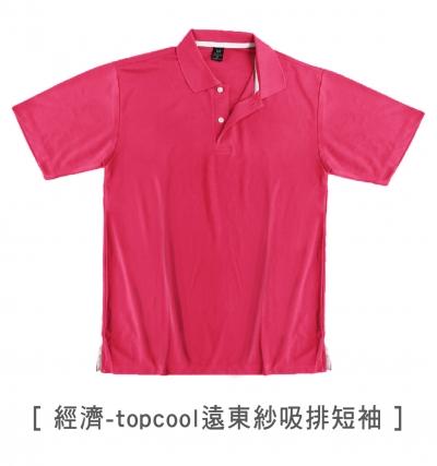經濟TOPCOOL遠東紗吸排短袖,兩顆扣子,運動,側邊開叉