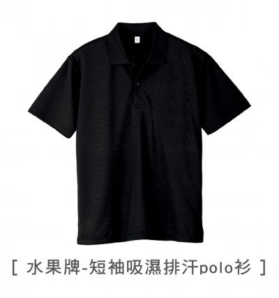 水果牌短袖吸濕排汗polo衫,吸排,兩顆扣子,運動