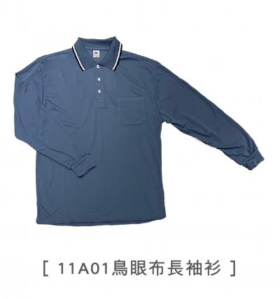 11A01鳥眼布長袖衫,吸排,三顆扣子,運動,有口袋