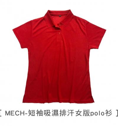 MECH短袖吸濕排汗女版polo衫,吸排,兩顆扣子,運動,側邊開叉,腰身設計