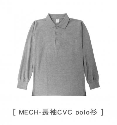 MECH長袖CVCPolo衫,三顆扣子,現貨長袖POLO