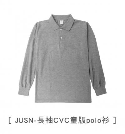 JUSN-長袖CVC童版polo衫,束袖束口,兒童
