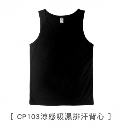CP103涼感吸濕排汗背心,吸排,運動