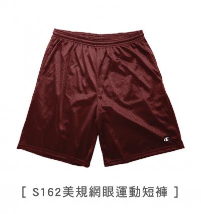 S162美規網眼運動短褲,吸排,運動