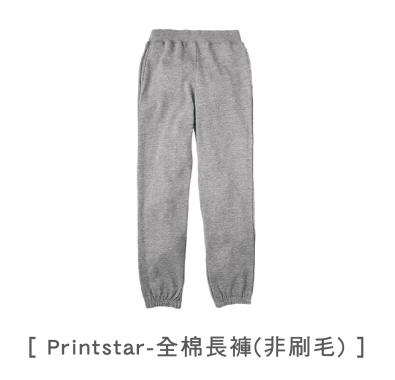 Printstar-全棉長褲非刷毛