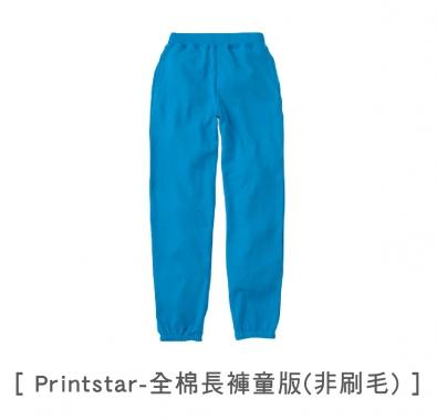 Printstar-全棉長褲童版非刷毛,兒童