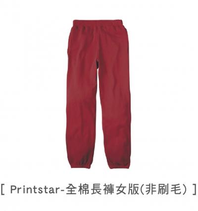 Printstar-全棉長褲女版非刷毛