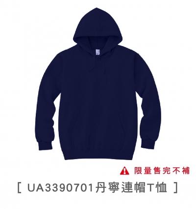 UA3390701丹寧連帽T恤,限量商品