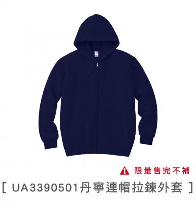 UA3390501丹寧連帽拉鍊外套,限量商品